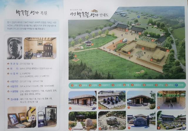 박목월 생가 홍보물.jpg